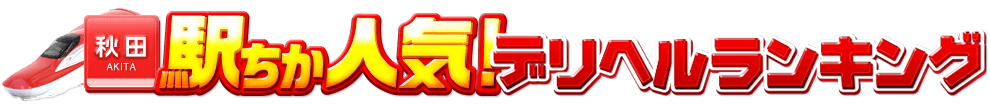 秋田県のデリヘル情報[駅チカ]人気デリヘルランキング&検索