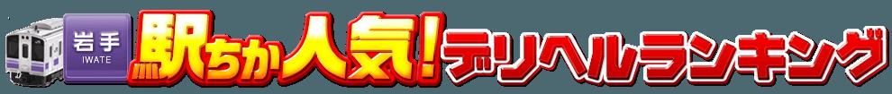 岩手県のデリヘル情報[駅ちか]人気デリヘルランキング&検索