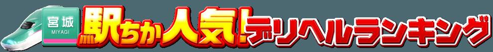 デリヘル情報【駅ちか人気!デリヘルランキング】宮城県