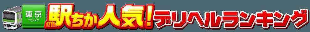 デリヘル情報【駅ちか人気!デリヘルランキング】東京都