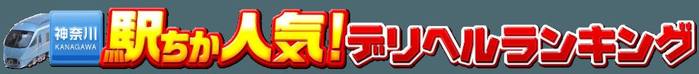 デリヘル情報【駅ちか人気!デリヘルランキング】神奈川県