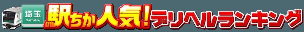 埼玉県のデリヘル情報[駅チカ]人気デリヘルランキング&検索