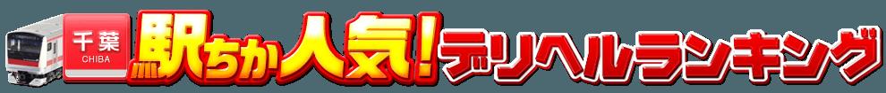 デリヘル情報【駅ちか人気!デリヘルランキング】千葉県