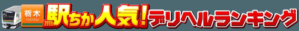 デリヘル情報【駅ちか人気!デリヘルランキング】栃木県