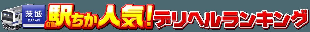 茨城県のデリヘル情報[駅チカ]人気デリヘルランキング&検索