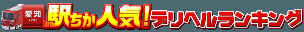 デリヘル情報【駅ちか人気!デリヘルランキング】愛知県