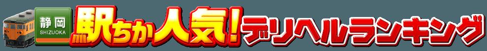 静岡県のデリヘル情報[駅チカ]人気デリヘルランキング&検索