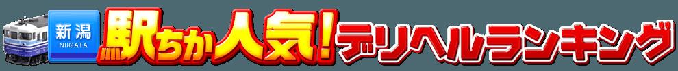 新潟県のデリヘル情報[駅ちか]人気デリヘルランキング&検索