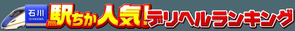 デリヘル情報【駅ちか人気!デリヘルランキング】石川県