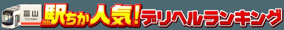 富山県のデリヘル情報[駅チカ]人気デリヘルランキング&検索