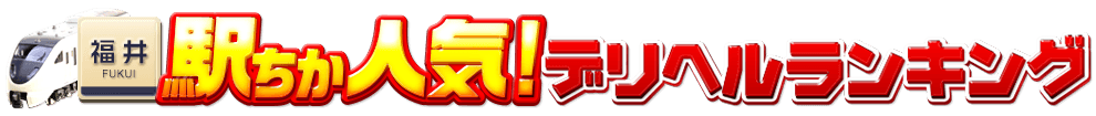 福井県のデリヘル情報[駅ちか]人気デリヘルランキング&検索