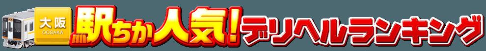 デリヘル情報【駅ちか人気!デリヘルランキング】大阪府