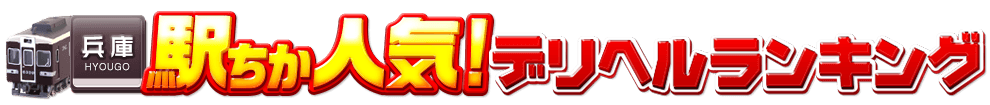 デリヘル情報【駅ちか人気!デリヘルランキング】兵庫県