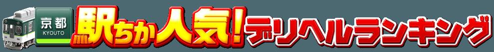 京都府のデリヘル情報[駅チカ]人気デリヘルランキング&検索