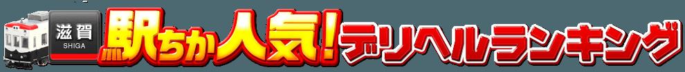 滋賀県のデリヘル情報[駅チカ]人気デリヘルランキング&検索
