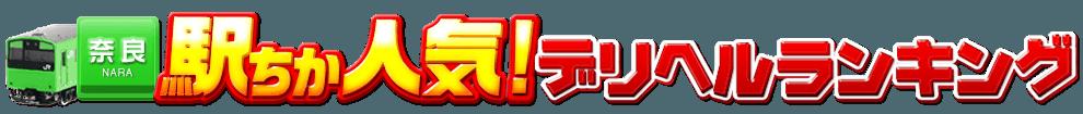 奈良県のデリヘル情報[駅ちか]人気デリヘルランキング&検索