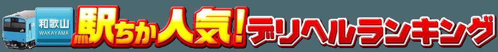和歌山県のデリヘル情報[駅ちか]人気デリヘルランキング&検索