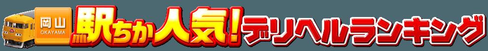 デリヘル情報【駅ちか人気!デリヘルランキング】岡山県