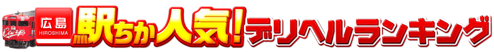 デリヘル情報【駅ちか人気!デリヘルランキング】広島県