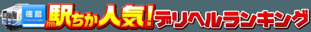 徳島県のデリヘル情報[駅ちか]人気デリヘルランキング&検索