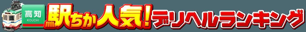 高知県のデリヘル情報[駅ちか]人気デリヘルランキング&検索