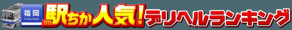 デリヘル情報【駅ちか人気!デリヘルランキング】福岡県