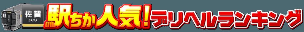 佐賀県のデリヘル情報[駅ちか]人気デリヘルランキング&検索