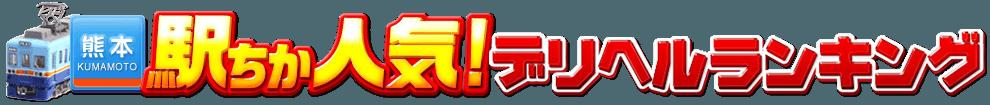 デリヘル情報【駅ちか人気!デリヘルランキング】熊本県