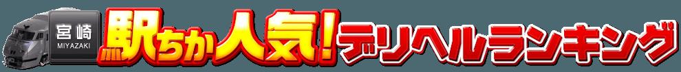 デリヘル情報【駅ちか人気!デリヘルランキング】宮崎県