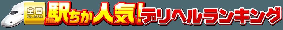 全国のデリヘル情報を網羅した日本最大級の風俗情報サイト[駅ちか]人気デリヘルランキング&検索
