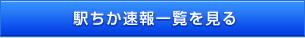 駅チカ速報一覧を見る