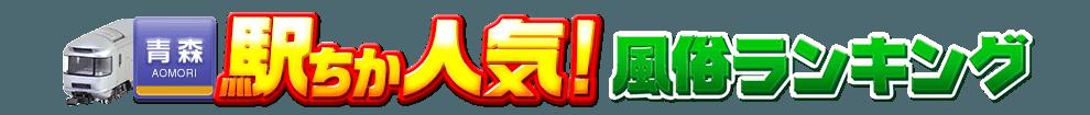 青森県の風俗情報[駅チカ]人気風俗ランキング&検索