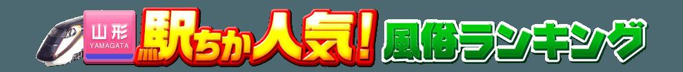 山形県の風俗情報[駅チカ]人気風俗ランキング&検索