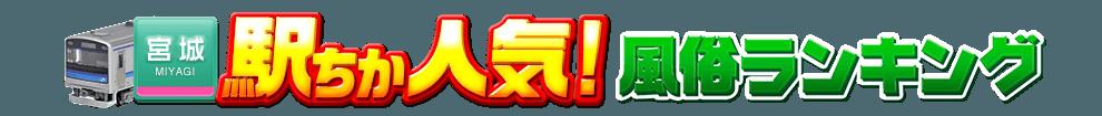 宮城県の風俗情報[駅チカ]人気風俗ランキング&検索