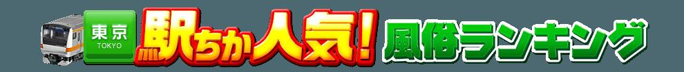 東京都の風俗情報[駅チカ]人気風俗ランキング&検索
