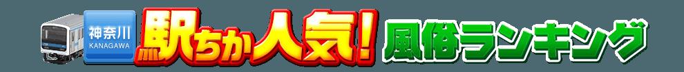 神奈川県の風俗情報[駅チカ]人気風俗ランキング&検索