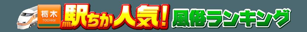 栃木県の風俗情報[駅チカ]人気風俗ランキング&検索