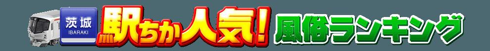 茨城県の風俗情報[駅チカ]人気風俗ランキング&検索