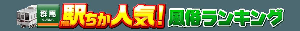 群馬県の風俗情報[駅チカ]人気風俗ランキング&検索