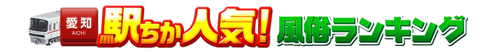 愛知県の風俗情報[駅チカ]人気風俗ランキング&検索