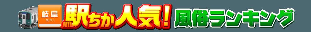 岐阜県の風俗情報[駅ちか]人気風俗ランキング&検索