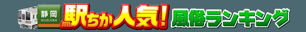 静岡県の風俗情報[駅チカ]人気風俗ランキング&検索