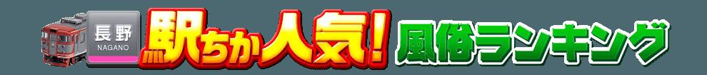 長野県の風俗情報[駅チカ]人気風俗ランキング&検索