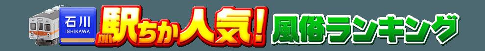石川県の風俗情報[駅チカ]人気風俗ランキング&検索