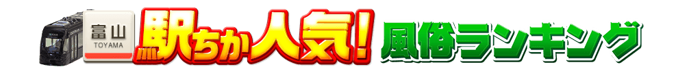 富山県の風俗情報[駅ちか]人気風俗ランキング&検索