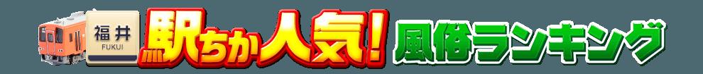 福井県の風俗情報[駅チカ]人気風俗ランキング&検索