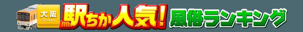 大阪府の風俗情報[駅チカ]人気風俗ランキング&検索