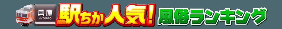 兵庫県の風俗情報[駅チカ]人気風俗ランキング&検索
