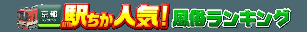 京都府の風俗情報[駅ちか]人気風俗ランキング&検索