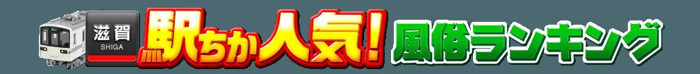 滋賀県の風俗情報[駅チカ]人気風俗ランキング&検索